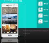 聖誕預熱  HTC Desire 728鋼化膜 新渴望D728W手機貼膜 HTC728保護膜 玻璃膜 艾尚旗艦店