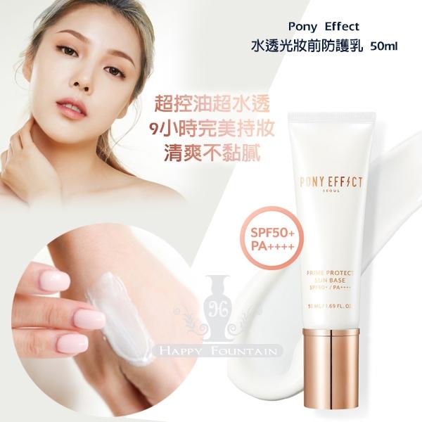 韓國 Pony Effect水透光妝前防護乳