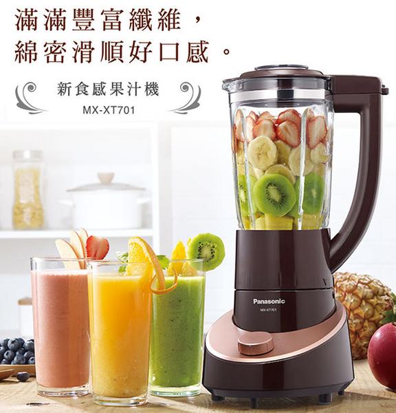 《贈科技纖維布x2》Panasonic MX-XT701 國際牌 多功能 新食感 果汁機 (1000ml)