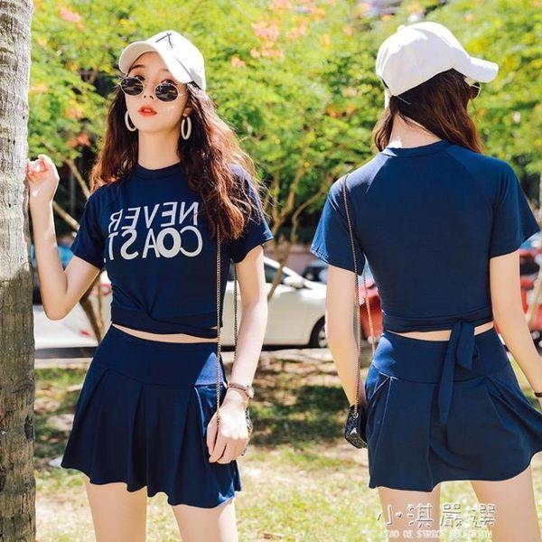 新款泳衣平角裙式兩件套高領保守遮肚小胸聚攏韓國款少女泳裝『小淇嚴選』
