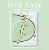 iPad pro ipad保護套air3保護套帶筆槽pro10.5保護套硅膠可愛min 暖心生活館生活館