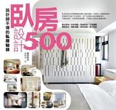 (二手書)設計師不傳的私房秘技 臥房設計500