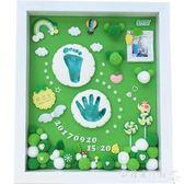 手足印泥  新生嬰兒寶寶滿月百天周歲紀念禮物手腳印手足印泥立體相框DIY 『歐韓流行館』
