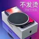 蘋果X無線充電器iPhone11XSXR8plus8快充華為mate30pro小米10通用快速出貨