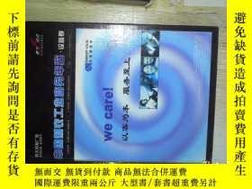 二手書博民逛書店罕見中國製衣工業商務年鑑-設備卷2006 2007Y203004