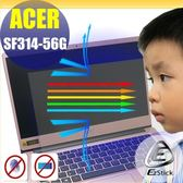 ® Ezstick ACER SF314-56G 防藍光螢幕貼 抗藍光 (可選鏡面或霧面)