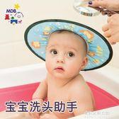 mdb寶寶洗頭帽護耳 嬰兒洗發帽帽兒童浴帽洗澡帽洗頭幫手