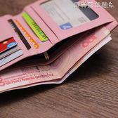 短夾女錢包女短款女士錢包長款超薄款可愛拉鍊小零錢包學生女式卡包 【全網最低價】