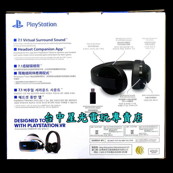 【SONY原廠】PS4 7.1聲道 無線耳機組 支援VR 3D環繞音效 公司貨【CUHYA-0080】台中星光電玩