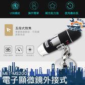 《儀特汽修》25-200倍電子顯微鏡 外接電腦 8顆LED燈 USB存儲 五段變焦 調整支架 MET-MS200