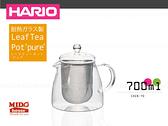 日本HARIO CHEN-70 耐冷熱玻璃壺 700ml《Midohouse》
