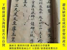 二手書博民逛書店罕見先天安山祕旨Y37082 甫文