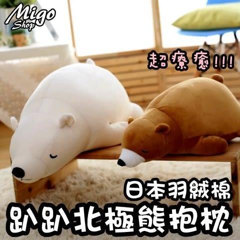 趴趴北極熊抱枕-75cm