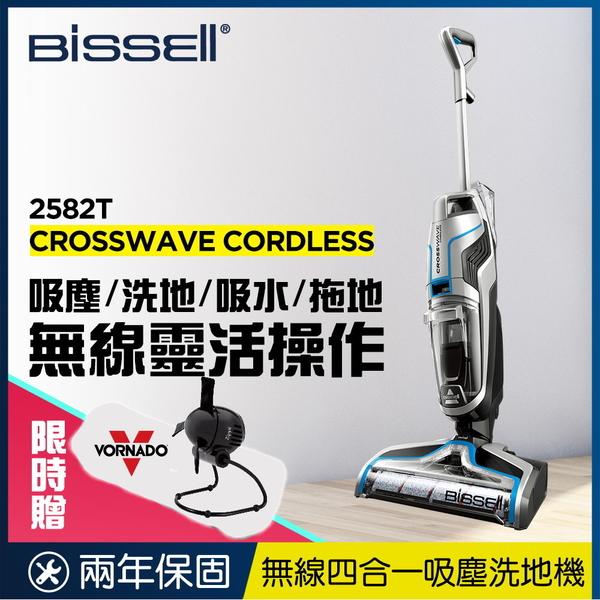 (限量送Vornado 桌扇) 美國 Bissell 必勝 Crosswave 無線版 四合一吸塵洗地機 2582T