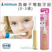 ✿蟲寶寶✿【日本 Minimum 】負離子電動牙刷(0-3歲) / 孩子牙齒保健最安心