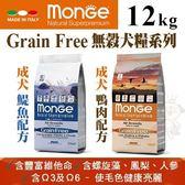 *WANG*Monge《Grain Free無榖犬糧-成犬無穀鯷魚|成犬無穀鴨肉》12kg/包 犬適用
