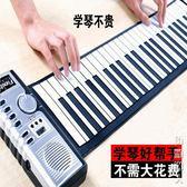 61鍵手卷鋼琴電子琴摺疊軟鋼琴MIDI接口便攜式節日送禮創意佳品 igo街頭潮人