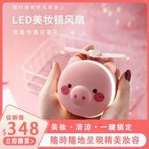 化妝鏡 風扇 新款小豬美妝鏡口袋風扇USB可充電迷你手持LED燈化妝鏡 9色可選