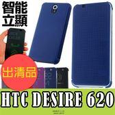 E68精品館 HTC DESIRE 620 View Cover 智能 立顯 炫彩 原廠款 側掀 點陣 洞洞 保護套 皮套 軟殼 D620U