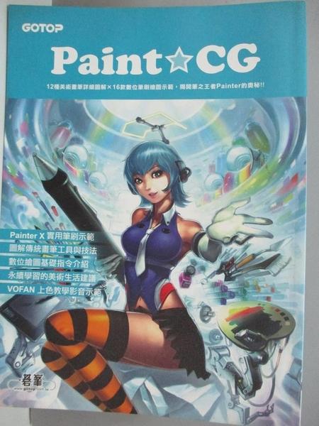 【書寶二手書T5/電腦_DB8】Paint CG-揭開筆之王者Painter_夜貓館咖啡