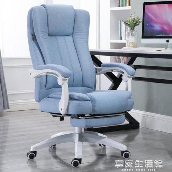 布藝家用電腦椅可躺職員會議牛皮老板椅真皮按摩椅弓形辦公椅椅子-享家生活館 YTL