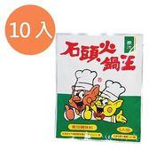 石頭 火鍋王 原汁(6人份) 60g (10入)/盒