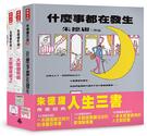 朱德庸人生三書(大家都有病+大家都有病2+什麼事都在發生+貼紙組)【限量超值精選套書】