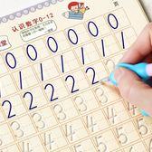 兒童練字帖凹槽數字描紅本幼兒園3-6歲學前啟蒙寫字帖初學者全套