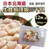 552元起【海肉管家-全省免運】日本北海道頂級3S干貝X1盒(300g/盒 每盒約12粒)