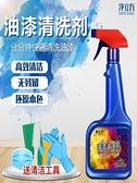 油漆清洗去除汽車家用裝修涂料清除膠金屬瓷磚高效脫漆 快速出貨