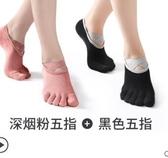 2雙防滑瑜伽襪舞蹈襪