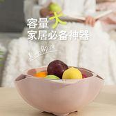水果籃 廚房洗菜盆瀝水籃客廳雙層果盤大號淘米器洗水果洗菜神器抖音同款 潮先生 igo