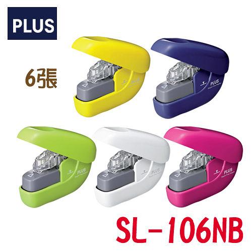 【西瓜籽】普樂士 PLUS  無針訂書機/環保訂書機 SL-106NB (6張紙) (釘書機)