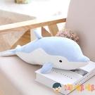 海豚毛絨玩具布娃娃公仔安撫寶寶陪睡覺玩偶抱枕兒童【淘嘟嘟】