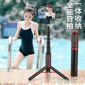 自拍桿通用型手機三腳架戶外拍攝支架拍照神器無線網紅直播支架三角架 歐韓時代