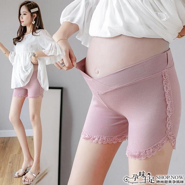 舒適低腰純色蕾絲孕婦安全褲短褲 五色【CWH830007】孕味十足 孕婦裝