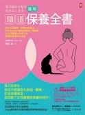 (二手書)圖解  陰道保養全書:融合中西醫學、阿育吠陀療法,日本Amazon婦科保健N..