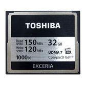 【新風尚潮流】 TOSHIBA 32G 32GB 1000X 讀150寫120 CF 記憶卡 CF-032GTR8A