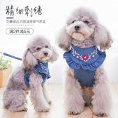 狗狗牽引繩蕾絲背心式狗繩泰迪比熊狗錬子小型犬中型犬寵物用品 露露日記
