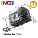 【6期0利率】送自拍桿 DJI Osmo Action 防水相機 公司貨 運動攝影機 潛水相機
