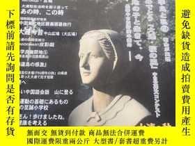 二手書博民逛書店Dalian罕見booklet 特集(大連の秋)2006 8日文原版Y223356 出版2006
