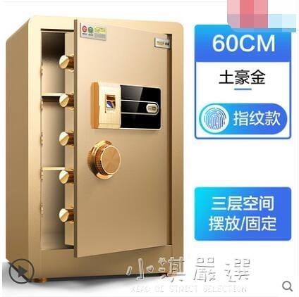 保險櫃家用指紋密碼小型保險箱辦公全鋼入墻智慧防盜保管箱入衣櫃CY『小淇嚴選』