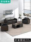辦公沙發簡約現代會客接待辦公室沙發茶幾組合商務洽談公司沙發