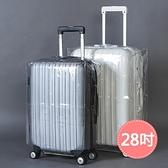 ♚MY COLOR♚PVC透明防水行李套 28吋 耐磨 防塵 保護 旅行 打包 整理 登機 拖運 海關【T25】