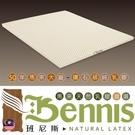 【班尼斯國際名床】【雙人5x6.2尺x5...