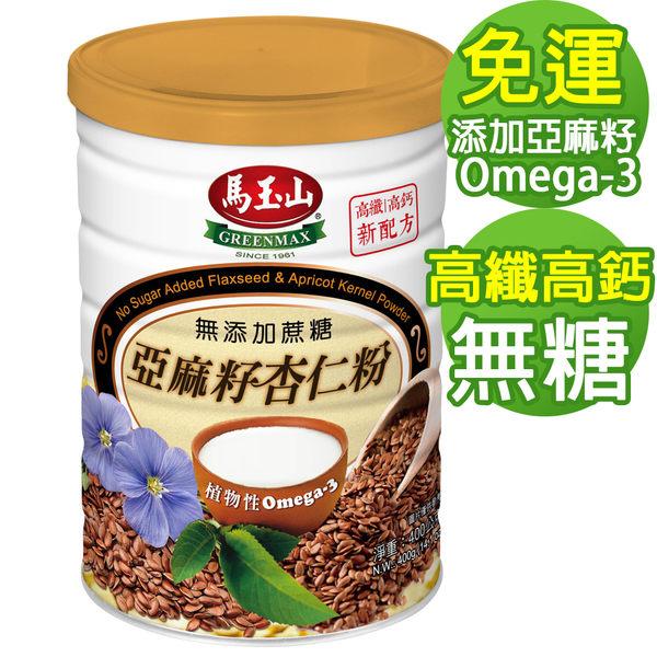 99免運【馬玉山】無加糖亞麻籽杏仁粉400g-有效期限2020.9.19~數量有限售完為止