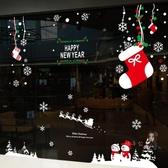 聖誕節櫥窗貼 聖誕節裝飾品場景布置店鋪面櫥窗玻璃門貼紙聖誕老人雪人窗花貼畫T 多色 交換禮物