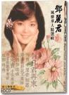 【停看聽音響唱片】【CD】鄧麗君風靡華人...