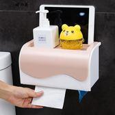 手紙盒衛生間廁所紙巾盒免打孔卷紙筒抽紙廁紙盒防水衛生紙置物架【櫻花本鋪】