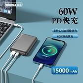 台灣現貨 當天寄出 REMAX量子3系列筆電行動電源 睿量 行動電源 15000mah 60W QC+PD 快充